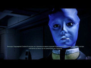 Неверный выбор (Mass Effect 2)